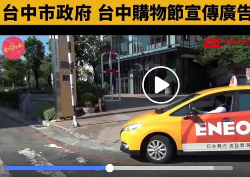 台中市議員黃守達指出,台中購物節宣傳影片竟出現計程車臨停紅線下客。(圖翻攝自黃守達臉書)