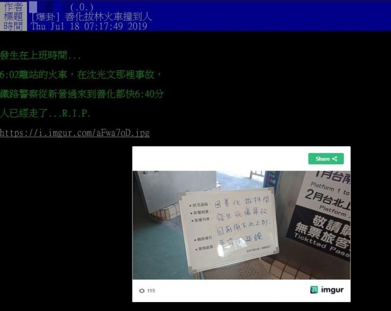 網友在PTT上指出,台鐵善化拔林火車發生事故。(圖翻攝自PTT)