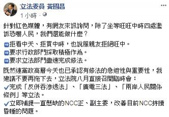 黃國昌臉書發文。(圖擷取自臉書)