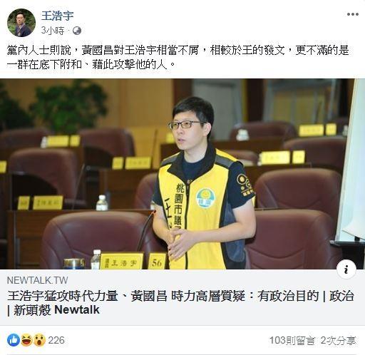 王浩宇引述新聞內容表示:「黨內人士則說,黃國昌對王浩宇相當不屑,相較於王的發文,更不滿的是一群在底下附和、藉此攻擊他的人。」不過目前他尚未對此做出評論。(擷取自王浩宇臉書)