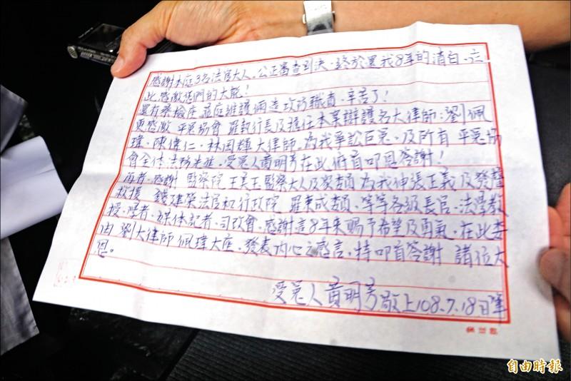 黃明芳以親筆信感謝各界對他關心。(記者黃佳琳攝)