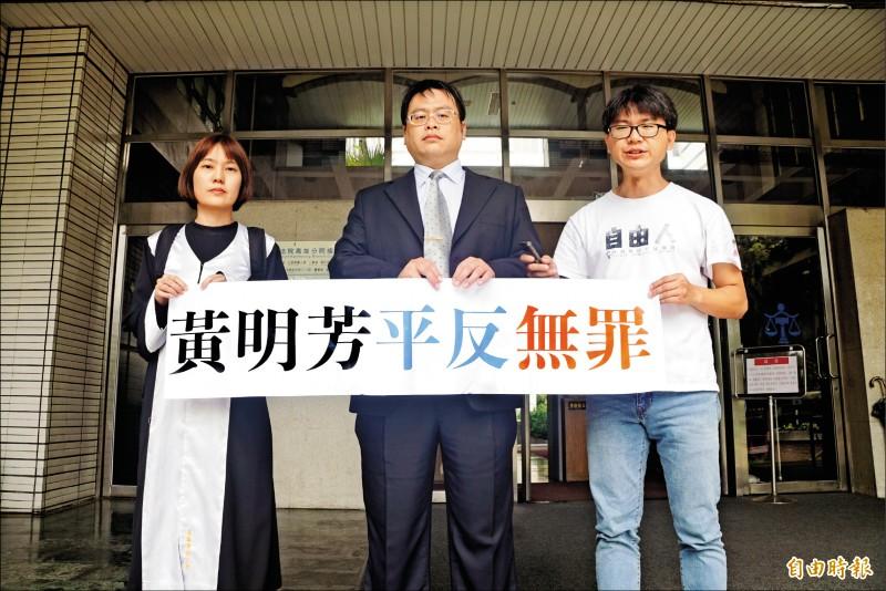 台灣冤獄平反協會成功替黃明芳打贏冤案。(記者黃佳琳攝)