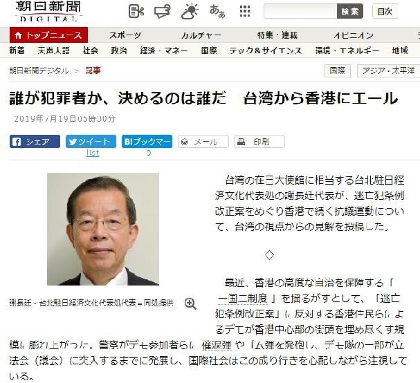 駐日代表謝長廷投書日本朝日新聞,表達台灣挺香港人的立場。(取自朝日新聞電子報)