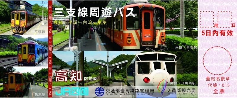 吸引日客來台鐵道旅遊 台鐵推JR四國版3支線週遊券