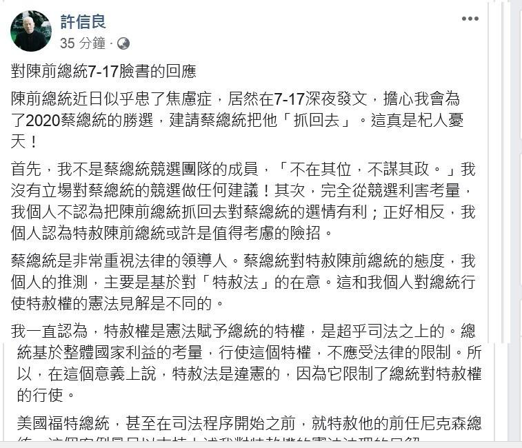 民進黨前主席許信良回應陳水扁前總統。(擷自許信良臉書)