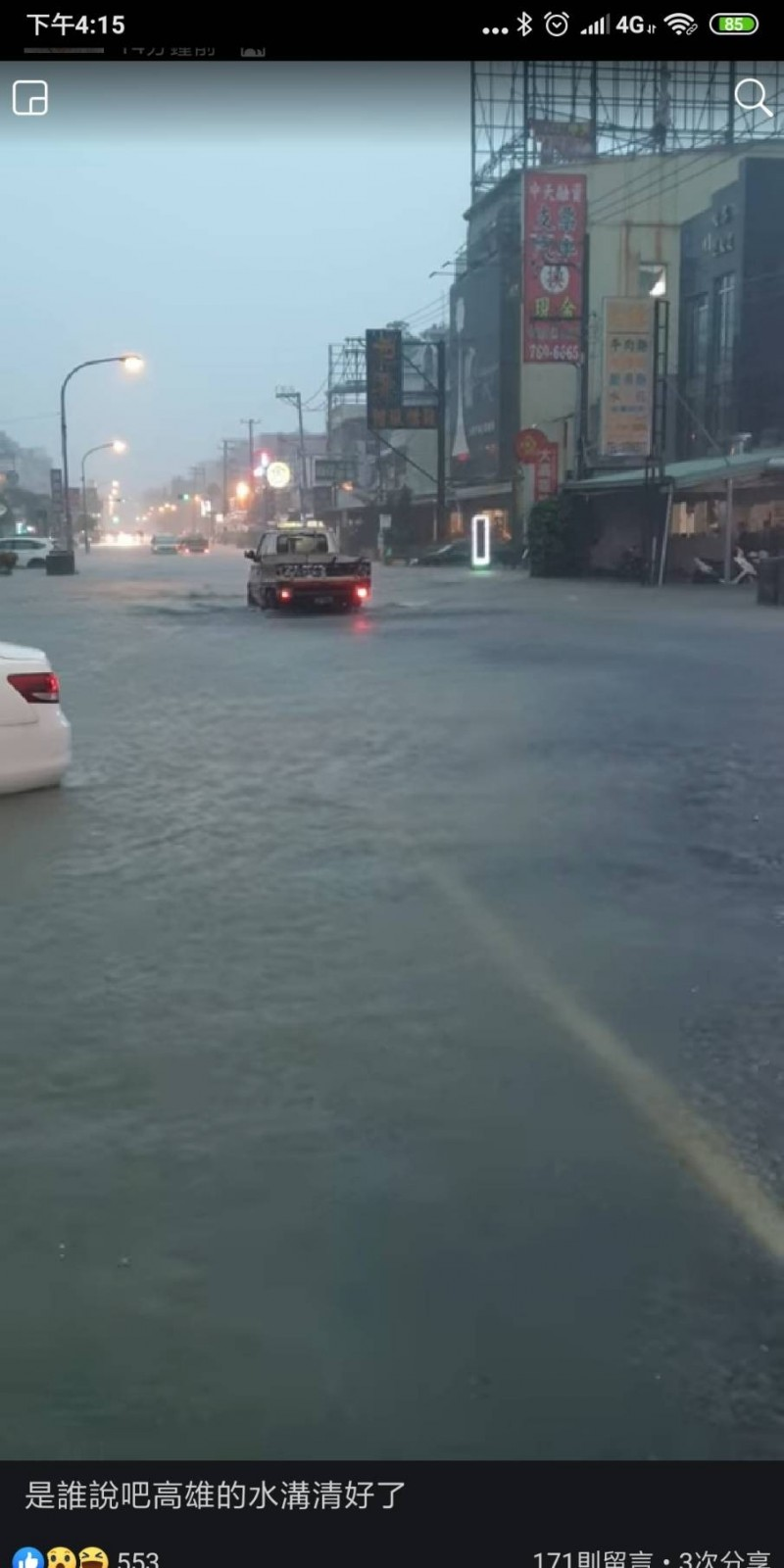 高雄市區因一場豪雨傳出積淹水災情。(記者黃佳琳翻攝)