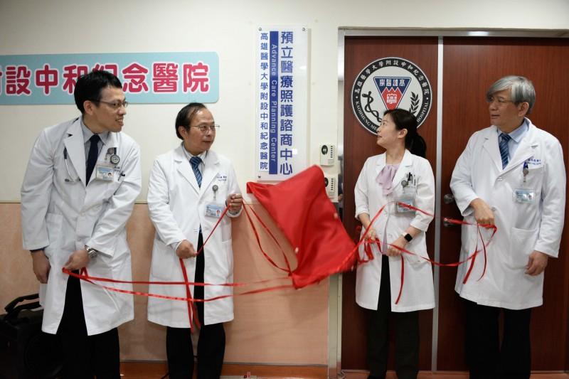 高醫預立醫療中心揭牌 74人預做重症抉擇