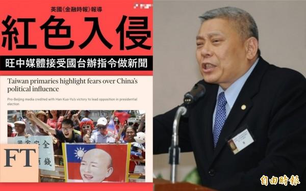 自由開講》紅媒覺得冤枉真是台灣最大笑話!