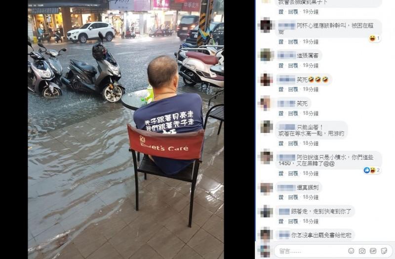 韓粉眼看「高雄變成威尼斯」,他處境引發網友熱議。(圖擷取自公民割草行動臉書社團)
