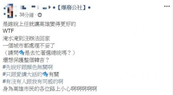 一名高雄正妹忍不住在臉書「爆廢公社」發文抱怨,淹水淹到沒辦法回家,怒批韓國瑜一個城市都處理不妥了,還想去選總統。(圖擷取自「爆廢公社」)