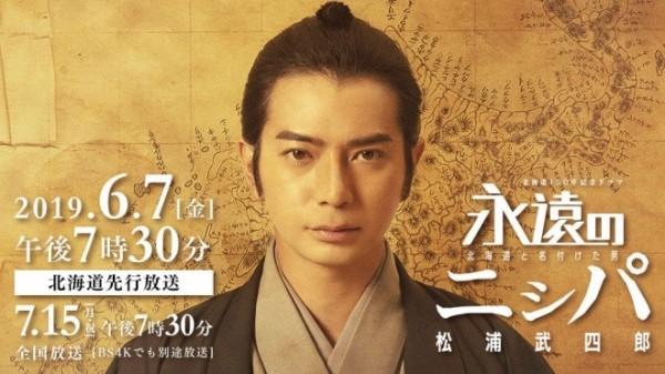 小葉日本台》璀璨傳奇,波瀾萬丈,日劇中看見那些有名人