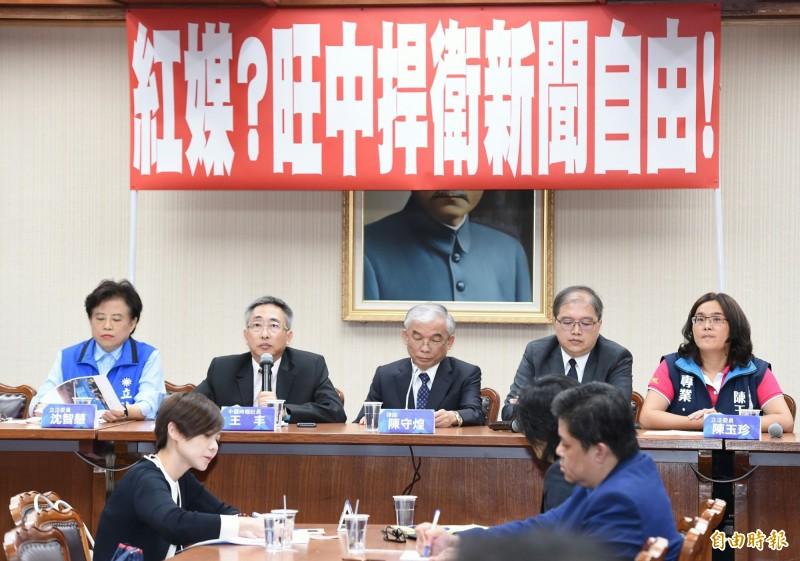 旺中媒體集團今天在國民黨立委聲援下召開記者會,宣布對英國金融時報、中央社及其他引述媒體提告究責。(記者廖振輝攝)