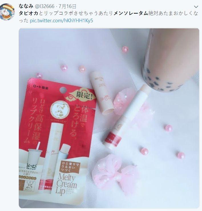 日本推出的珍奶護唇膏。(圖擷自@I32666推特)