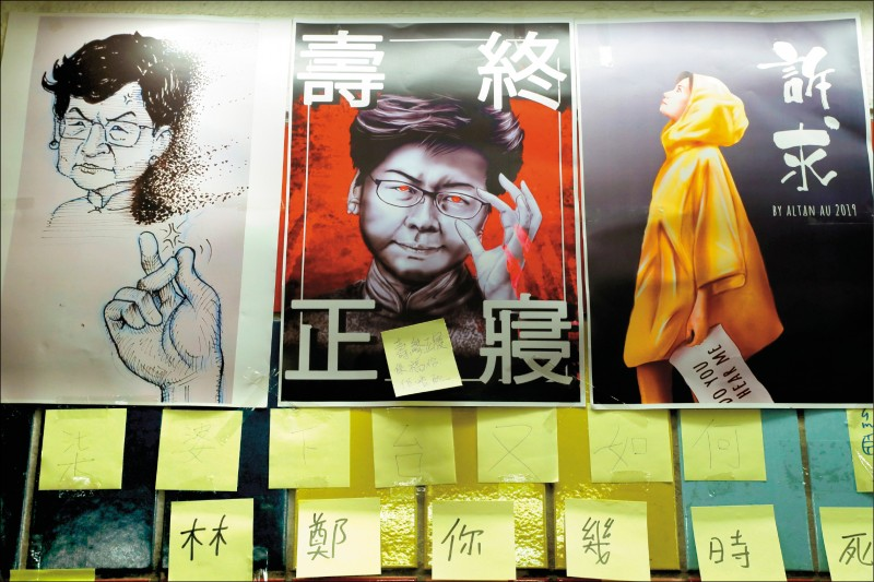 香港社會近期抗議香港政府所提「逃犯條例」修訂草案,民間串聯相互打氣的「藍儂牆」再度湧現,貼有抗議特首林鄭月娥的大量字樣與圖像。(美聯社)
