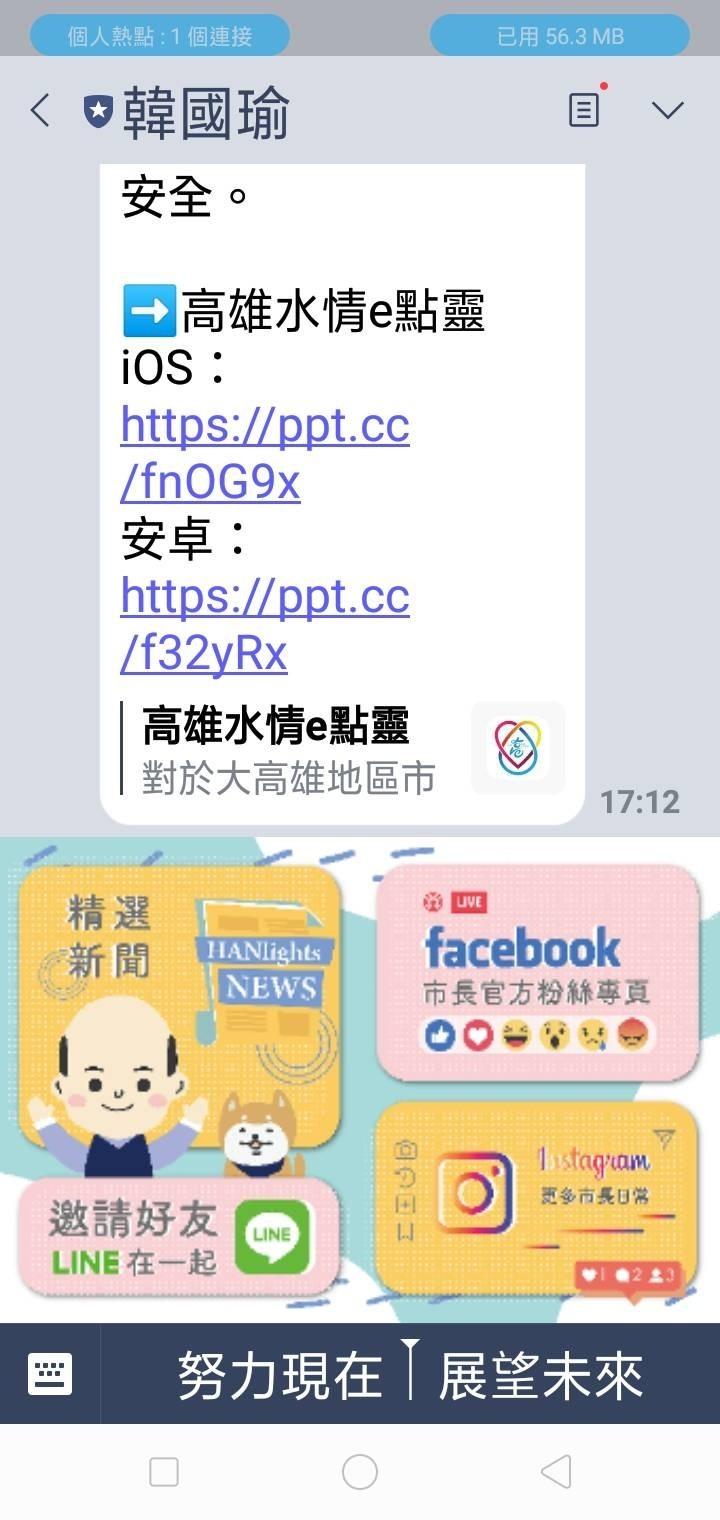 韓國瑜的Line官方帳號,昨晚出現連結異常,點進去竟連結到成人網站。(擷取自韓國瑜Line官方帳號)