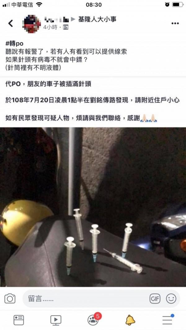衰!機車座墊被插針筒 警:不是毒品注射針筒