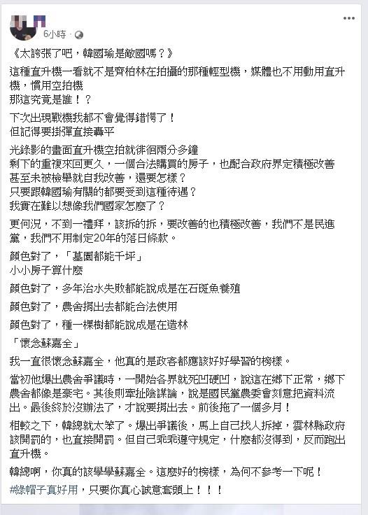網友稱韓國瑜妻子李佳芬的農舍上有直升機來回盤旋,空軍司令部表示該區域本就是例行訓練空域。(截自當事人臉書)