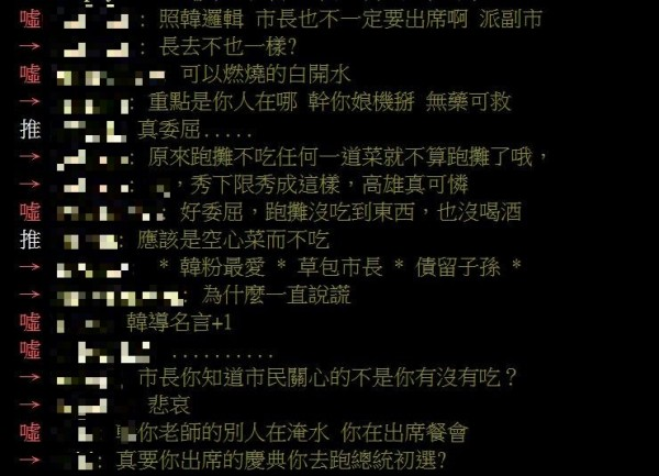 批踢踢網友對韓國瑜的說法深感不以為然,反問「照韓邏輯,市長也不一定要出席啊,派副市長去不也一樣?」(圖擷取自批踢踢)