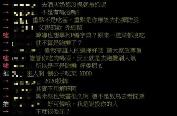 批踢踢網友對韓國瑜的說法深感不以為然,砲轟「重點不是吃什麼,重點是你應該去指揮防災!」、「原來跑攤不吃任何一道菜就不算跑攤了哦」。(圖擷取自批踢踢)
