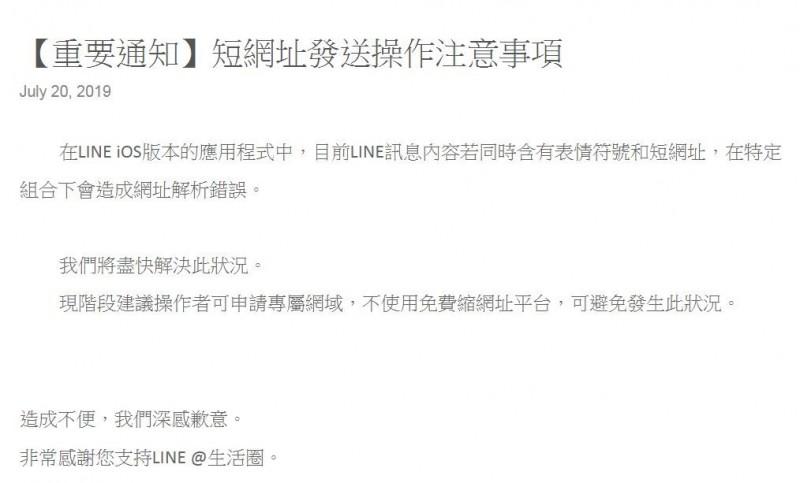 台灣官方部落格LINE@生活圈發布通知解釋,在iOS版本的應用程式中,如果訊息內容摻雜表情符號和短網址,恐會造成短網址解析錯誤。(圖擷取自台灣官方部落格LINE@生活圈)