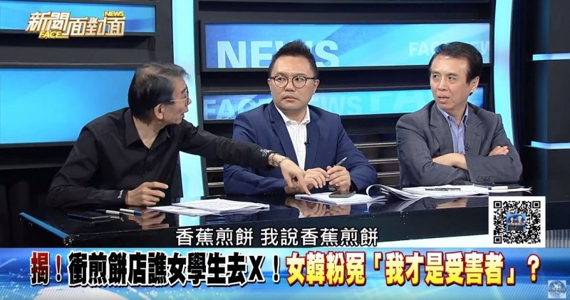 藍委節目上護航韓國瑜 尚毅夫爆氣敲桌大聲駁斥
