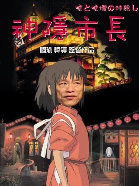 有網友大搞KUSO,將日本動畫名導宮崎駿的作品「神隱少女」PS成「神隱市長」。(擷取自只是堵藍)