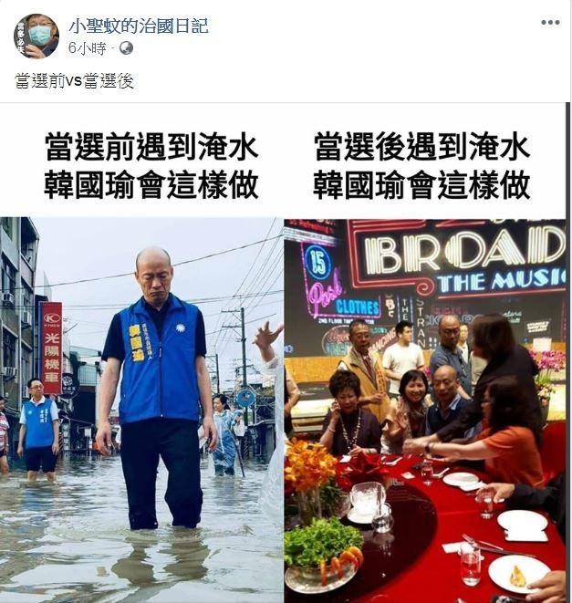有網友貼出韓國瑜去年選前涉水勘災與昨晚出席廚藝展飯局的比較照片,狠酸這是「先拍戲,後殺青宴」。(圖擷取自臉書粉專「小聖蚊的治國日記」)