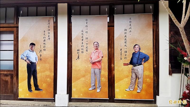 今年接受表揚的三位「人間國寶」藝師洪平順(左起)、林竹岸和李秉圭。(記者廖淑玲攝)