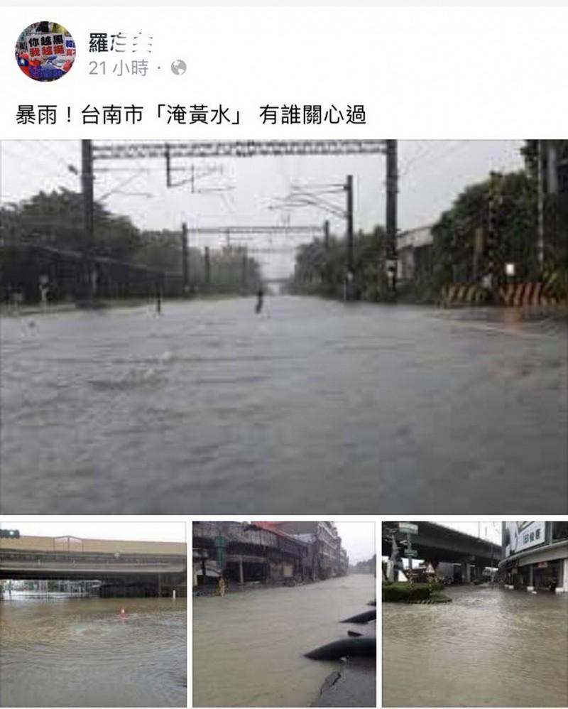 一名羅姓韓粉在臉書上傳多張去年台南淹水的假新照片,南市府已報警追查。(記者蔡文居翻攝)