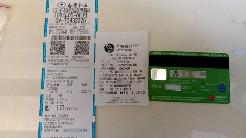 統一發票與簽單的卡號末四碼皆為1739(圖左、中),與羅小姐末四碼2676的信用卡不同。(羅小姐提供、記者張瑞楨翻攝)
