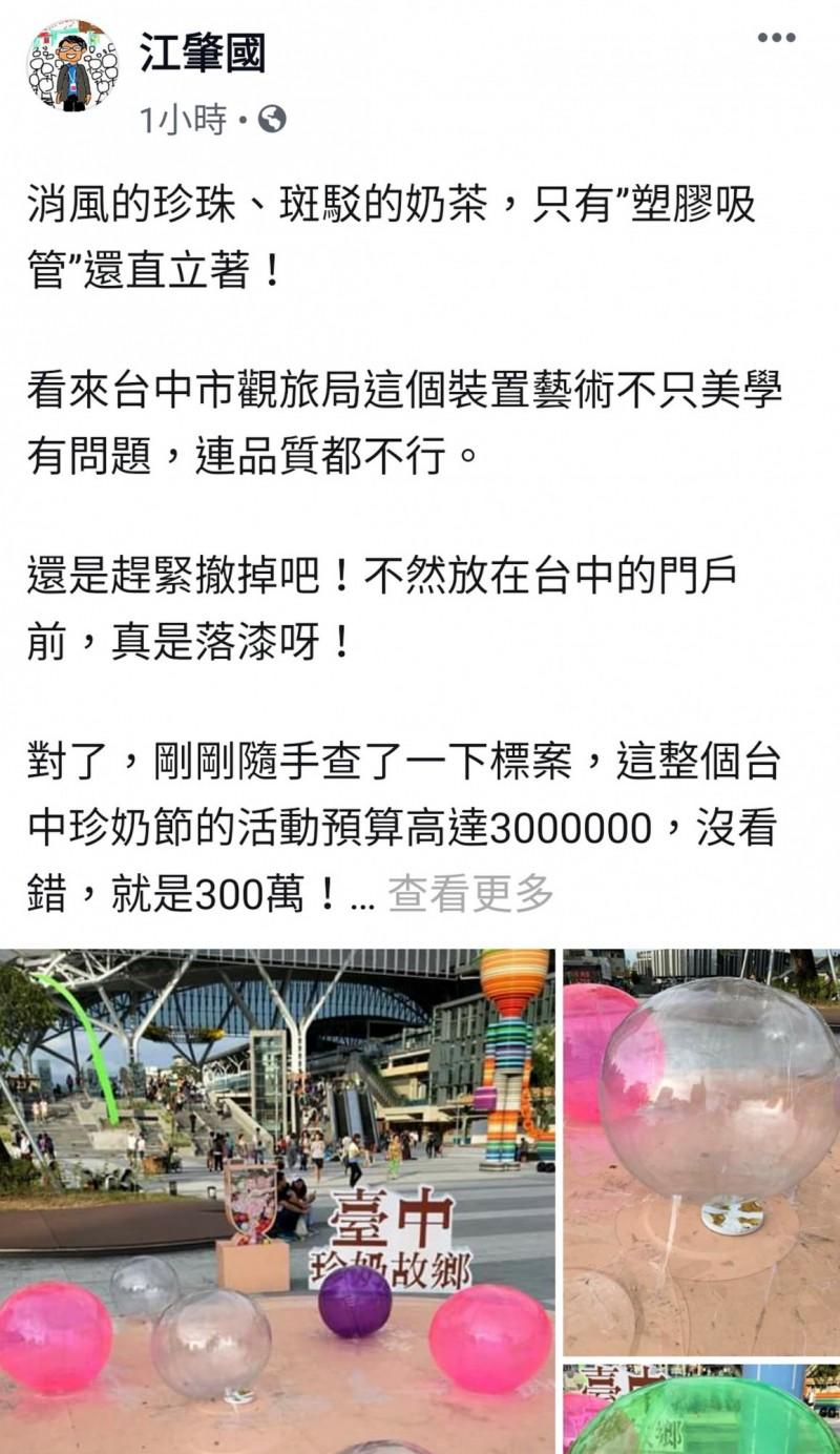 台中市議員江肇國在臉書抨擊珍奶裝置藝術品質太差。(記者張菁雅翻攝)