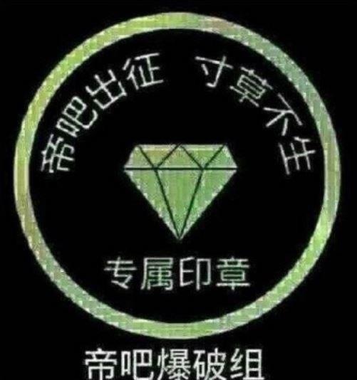 中國「帝吧」的網軍,曾發起多次「出征」洗留言、洗負評,前科包括周子瑜事件、洗板蔡英文總統臉書等。(微博截圖)