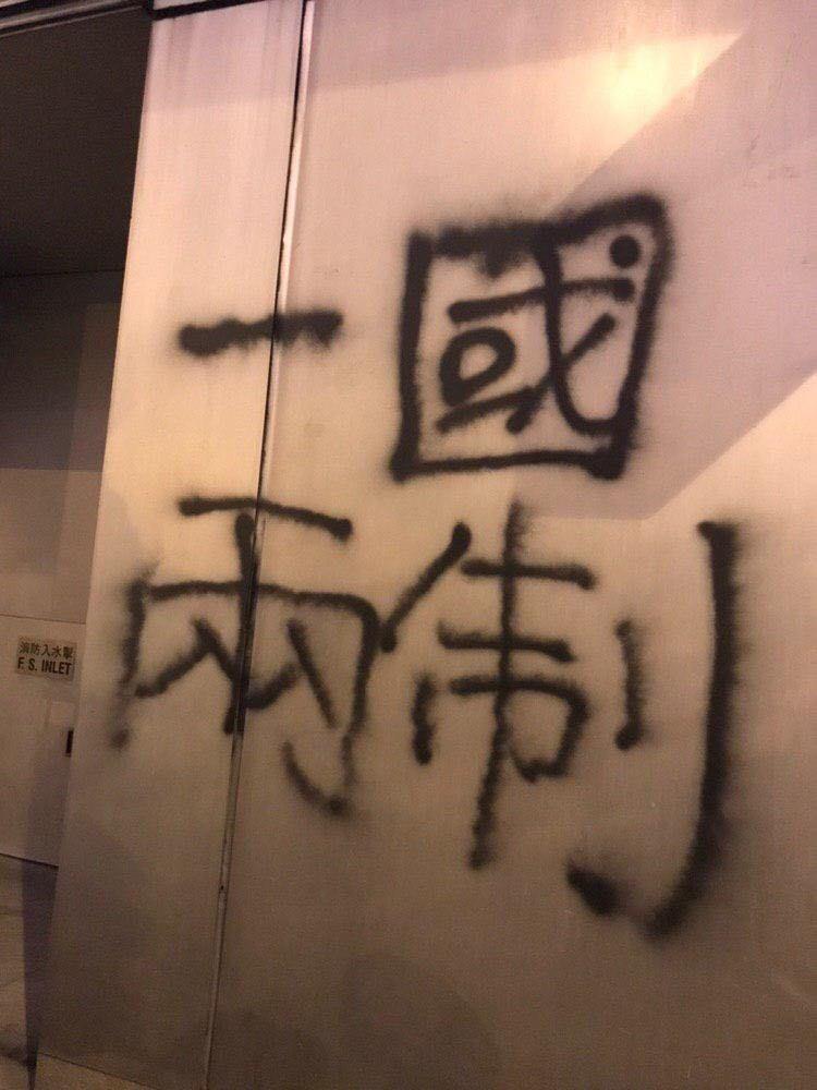 有人在中聯辦外牆上噴上「支聯辦」、「反送中」及「一國兩制」。(圖擷取自TG_香港民族獨立運動資訊平台)