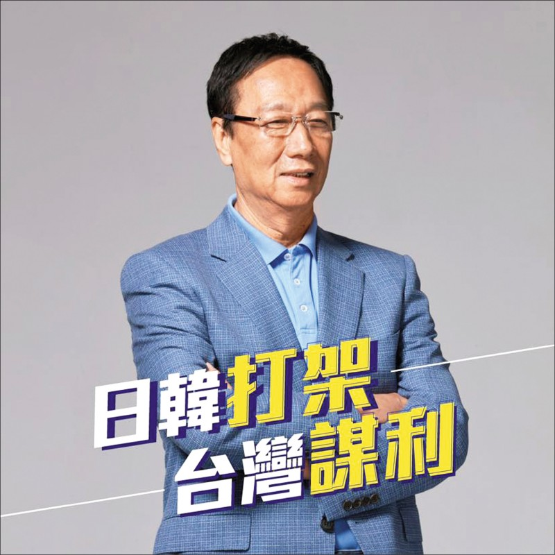 鴻海創辦人郭台銘昨日在臉書貼文,再度強調「簽署多方貿易協定刻不容緩」。(取自臉書)