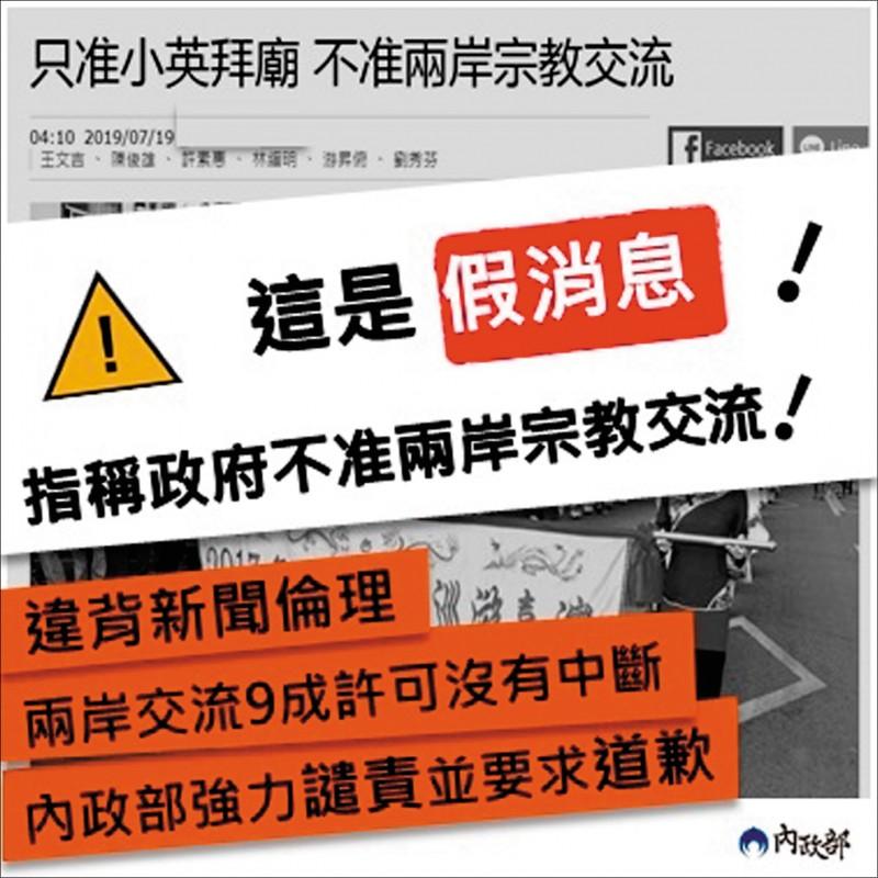 內政部移民署澄清假新聞。(記者王冠仁翻攝)