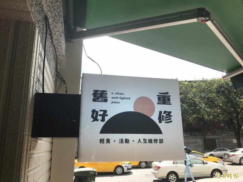 北市社會局與「人生百味」合作,將位在台北車站附近的北市府舊宿舍重新打造成「重修舊好工作站」。(記者蔡思培攝)