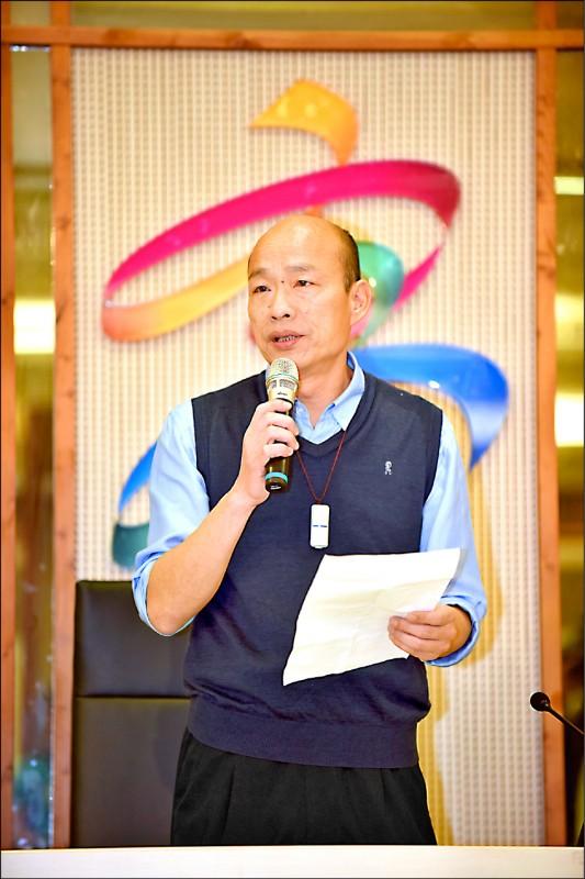 高雄市長韓國瑜:罷免案是假議題