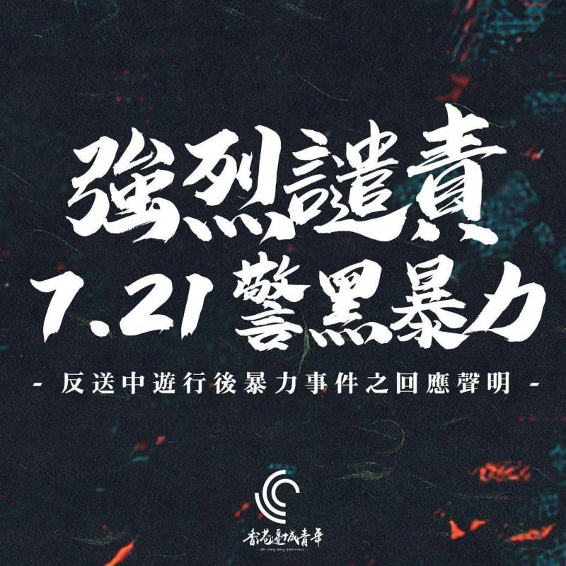 在台港生成立「香港邊城青年」組織,對721的警黑暴力事件,發布強烈譴責,更呼籲世界各國對香港發布旅遊警示,以維護自身權益。(圖取自臉書)