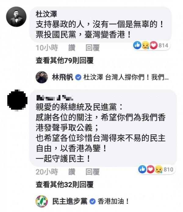 港星杜汶澤今日凌晨到民進黨臉書留言強調,「支持暴政的人,沒有一個是無辜的!票投國民黨,台灣變香港!」(記者陳鈺馥翻攝)