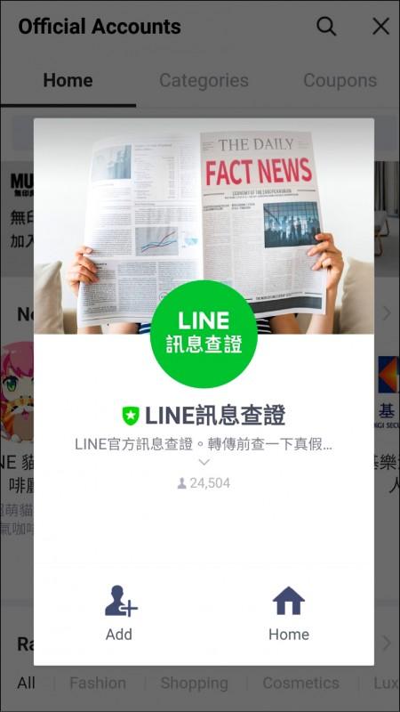 LINE表示,結合四家中立查核單位,同時串聯行政院的澄清專區,推出查證平台。(記者簡惠茹翻攝)