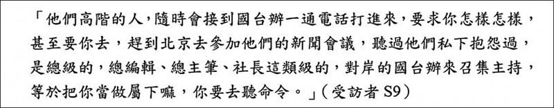 早在2015年,清華大學社會所碩士生李嘉艾的論文就已經提及中國政府如何介入台灣媒體、傷害新聞自由。(記者簡惠茹翻攝)