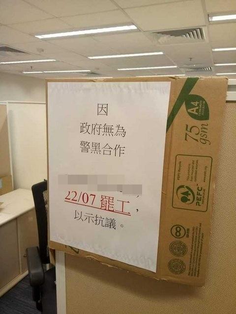 開第一槍抗議「警黑合作」 香港公務員罷工