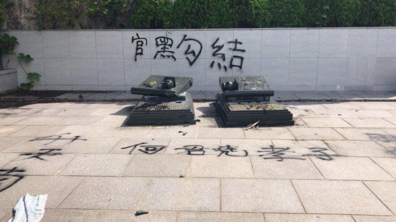「李趣寬」之墓旁另有一墓碑遭人推倒,地上噴著「何君堯孝子」的大字。(圖擷取自TG)