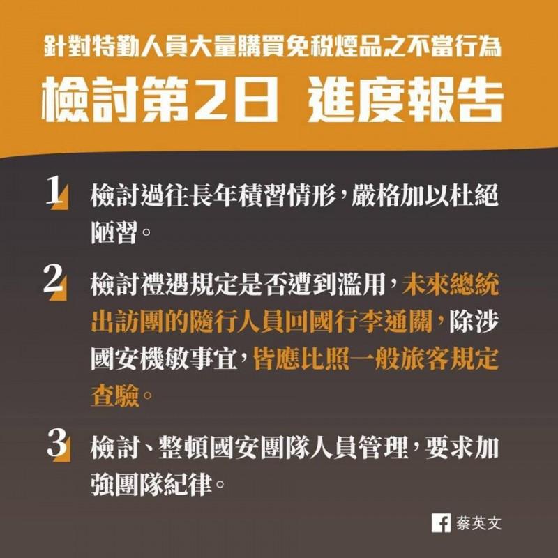 (圖擷取自臉書)
