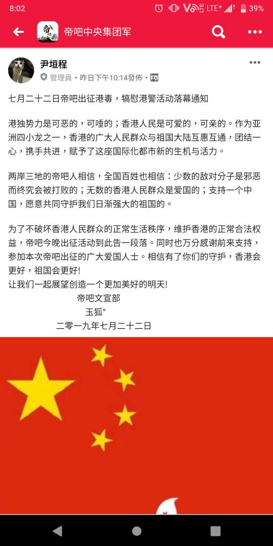 帝吧文宣部表示,「為了不破壞香港人民群眾的正常生活秩序,維護香港的正常合法權益」,宣告出征活動告一段落。(圖擷取自連登討論區)