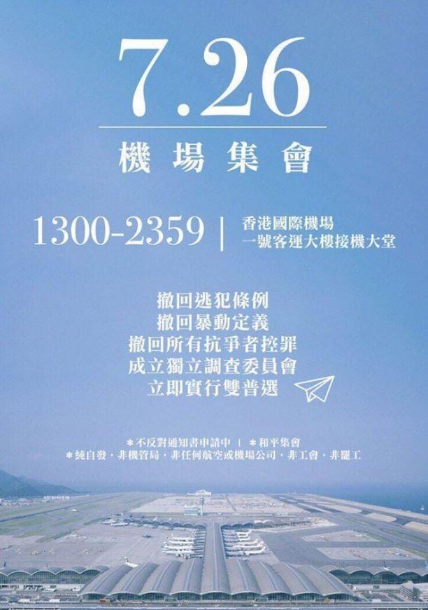 國泰航空空服員工會今日晚間在臉書發布聲明,表示26日將在香港國際機場1號客運大樓舉行「自發性反送中和平集會」。(圖取自國泰空服員工會)