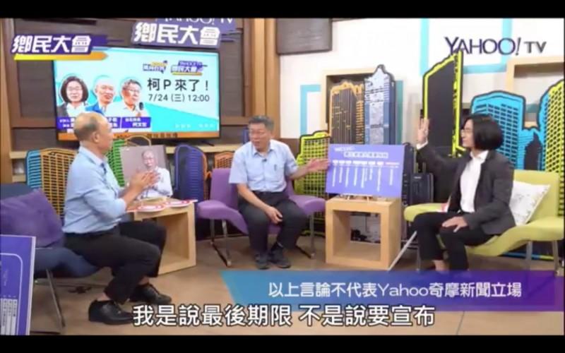 主持人郭子乾結語說,柯大約在9月1日至5日會宣布選總統,柯文哲一臉驚恐澄清,「我是說期限,不是說要宣布」。(擷自「YAHOO!TV鄉民大會」)
