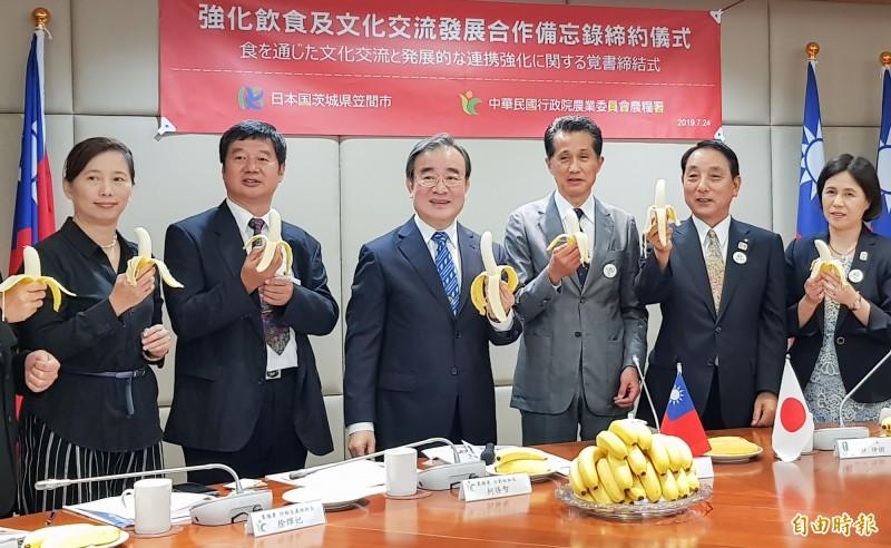 日本笠間市今天與農委會簽約進口台灣香蕉作為轄內學童的營養午餐水果並在連鎖超市販售。(記者簡惠茹攝)