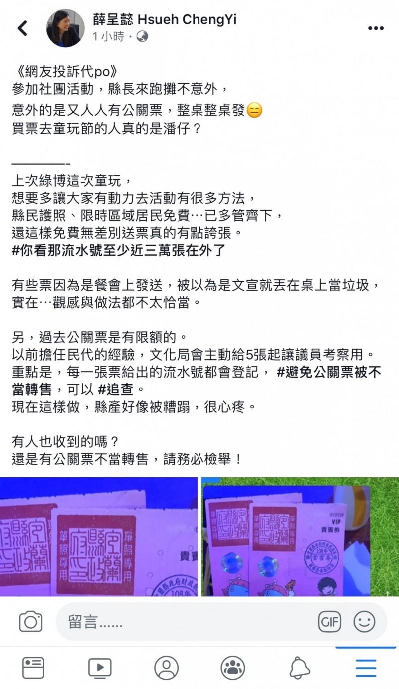 薛呈懿臉書粉專今天以「網友投訴代PO」,爆料縣長林姿妙跑攤時童玩節公關票整桌發。(圖擷取自薛呈懿粉專)