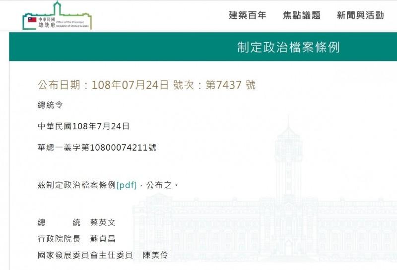 為促進轉型正義,總統府今日正式公布「政治檔案條例」即日起施行。(擷取自總統府官網)